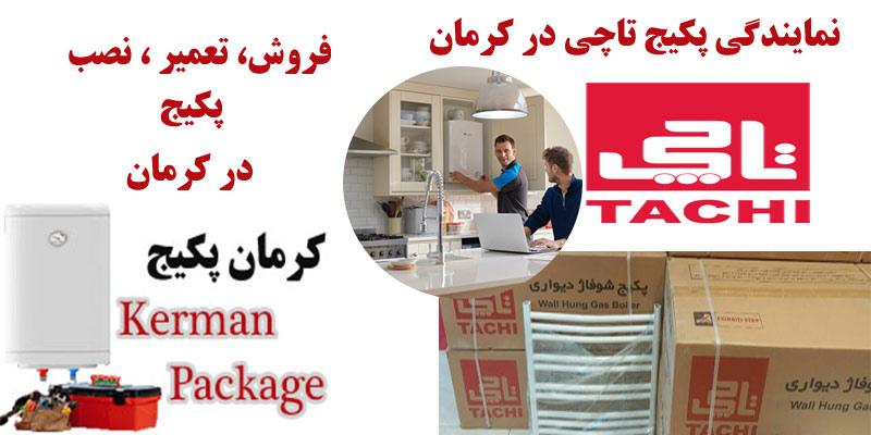 نمایندگی پکیج تاچی در کرمان