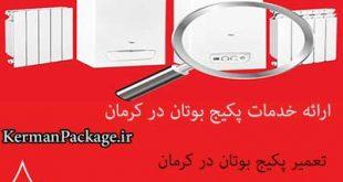 نمایندگی پکیج بوتان در کرمان