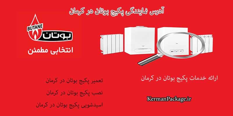 نمایندگی پکیج بوتان کرمان